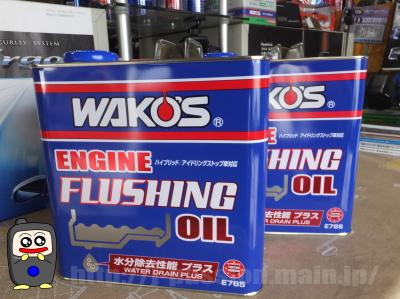 WAKO'S ワコーズ・エンジンフラッシングオイル ウォータードレーンプラス お待たせしましたバイクにも使えるフラッシングオイル^^!