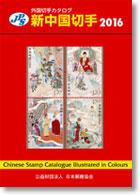 新中国切手カタログ2016