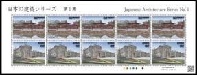 日本の建築シリーズ第1集