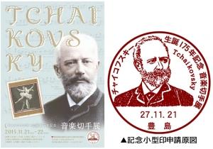 チャイコフスキー生誕175年記念 音楽切手展