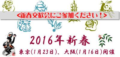 新春交歓会2016