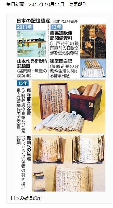 Legacy of Momories in JAPAN