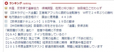 47News-Ranking_20150920-2300.jpg