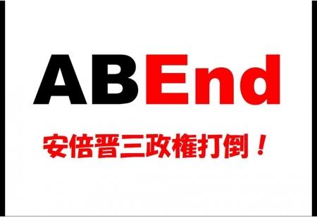 ABEnd-01.jpg