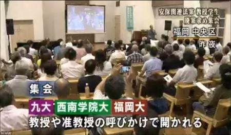 Anti-Anpo-Action_2015Sep08_NHK.jpg