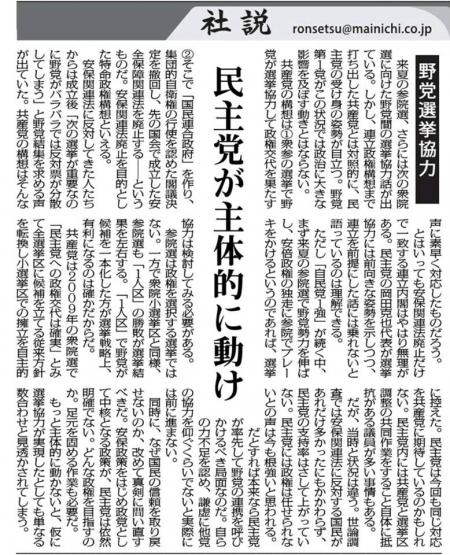 Mainichi-Editorial_20151108.jpg