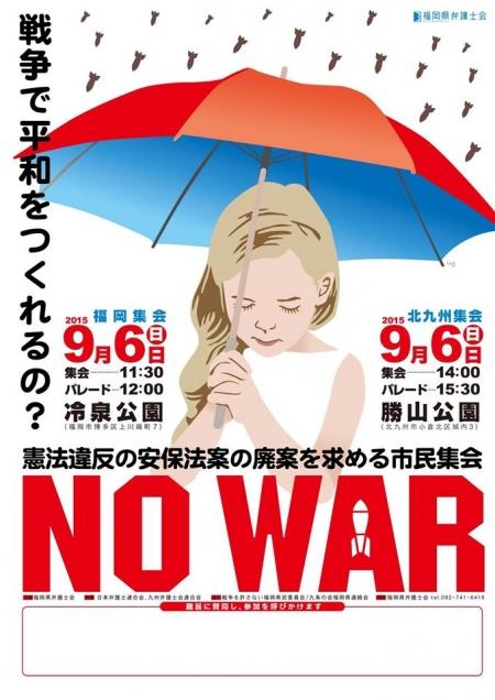 No-War-Demo_20150906-01.jpg
