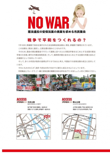 No-War-Demo_20150906-02.jpg