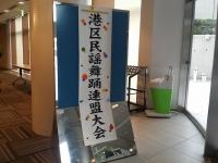 港区民謡舞踊連盟秋季大会