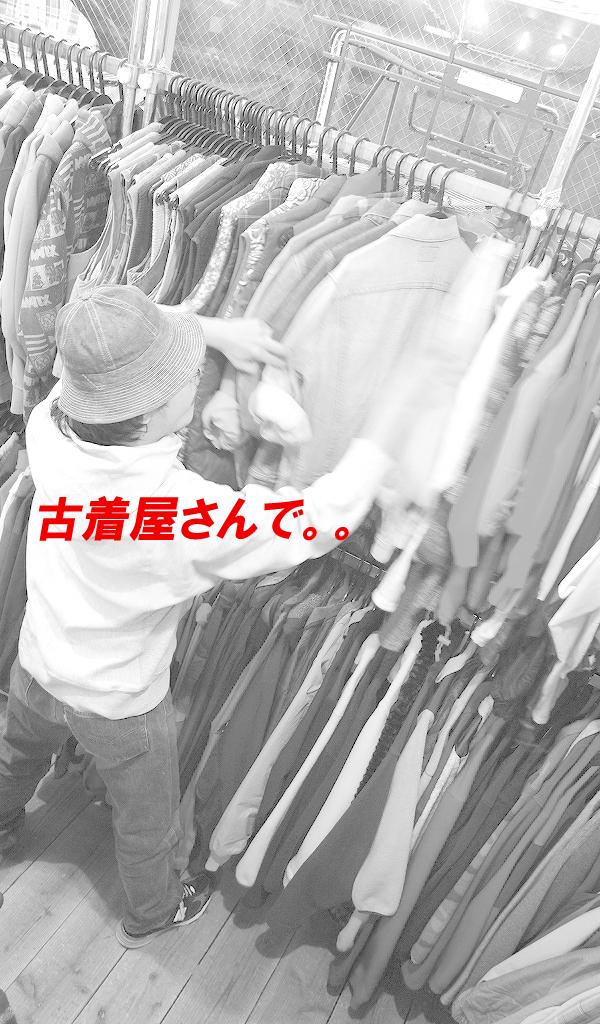 古着屋カチカチ店内画像2015AW王子駅前014