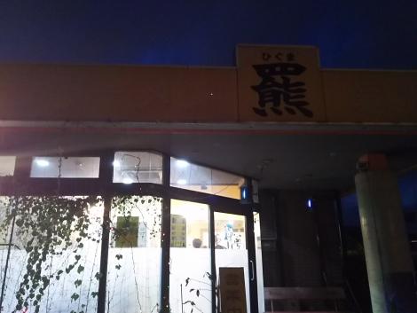 サッポロラーメン羆 竜舞店