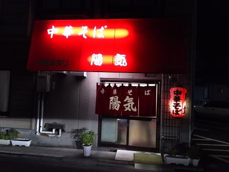 陽気江波本店