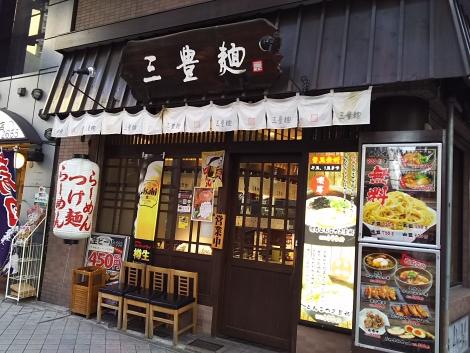 三豊麺三宮店