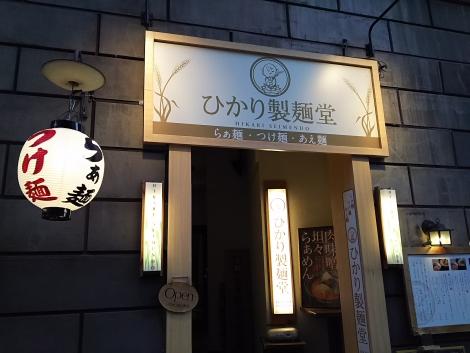 ひかり製麺堂