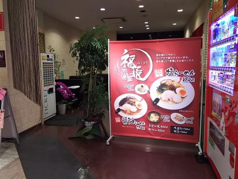 麺屋 福籠
