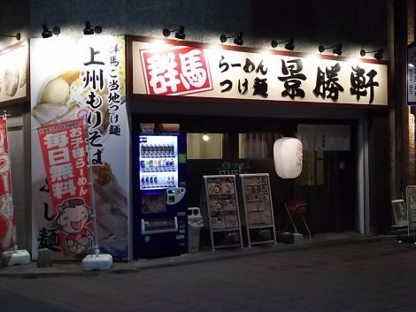 景勝軒高崎中央銀座通り店