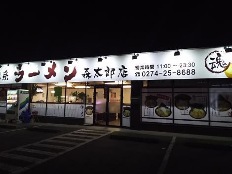 横浜家系ラーメン 森太郎店