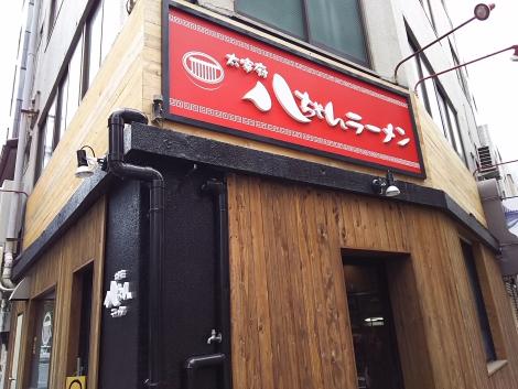 八ちゃん大宰府天神店