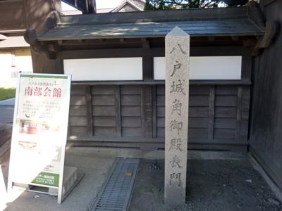 八戸城10