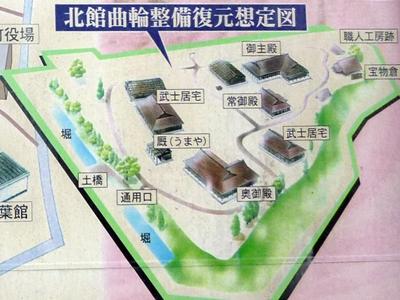七戸城北館復元図