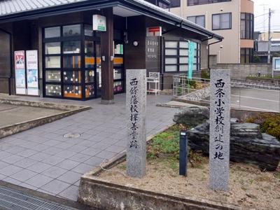 西条藩陣屋06