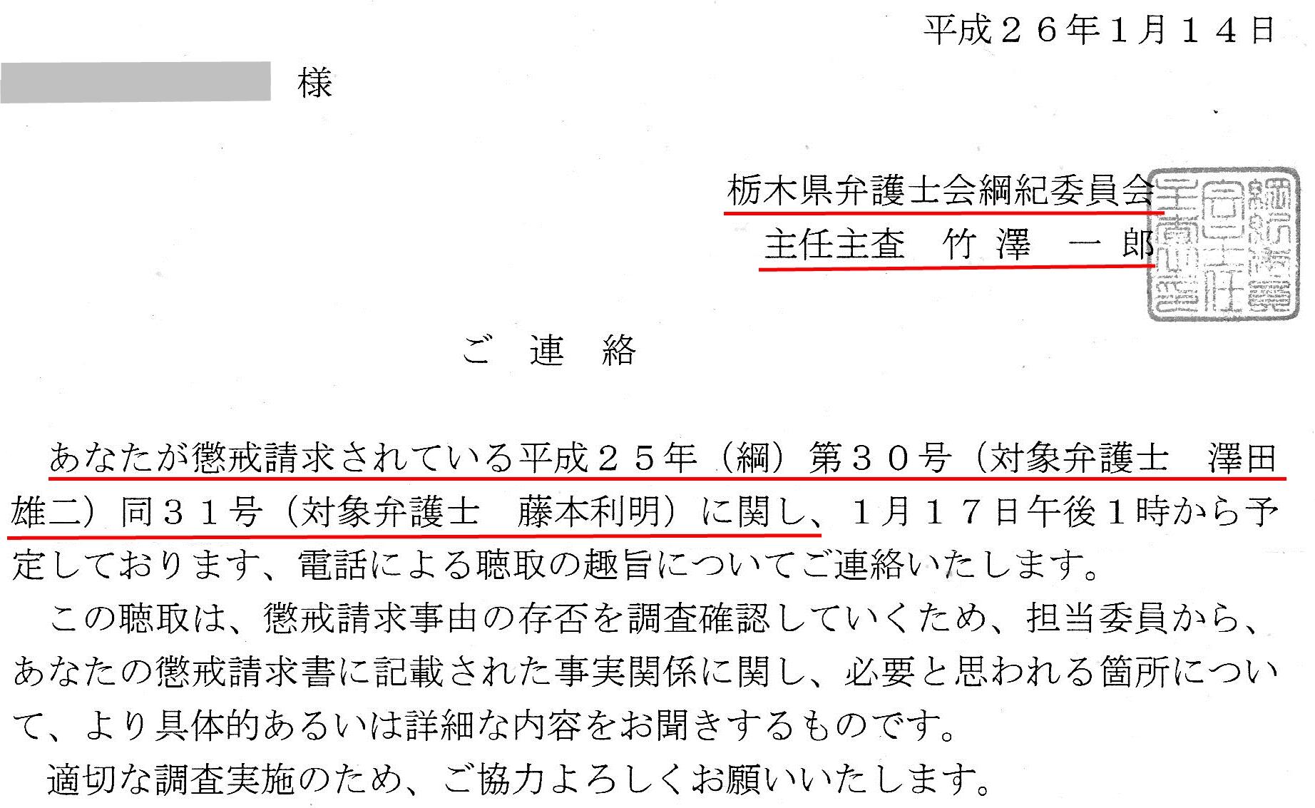 竹澤一郎弁護士