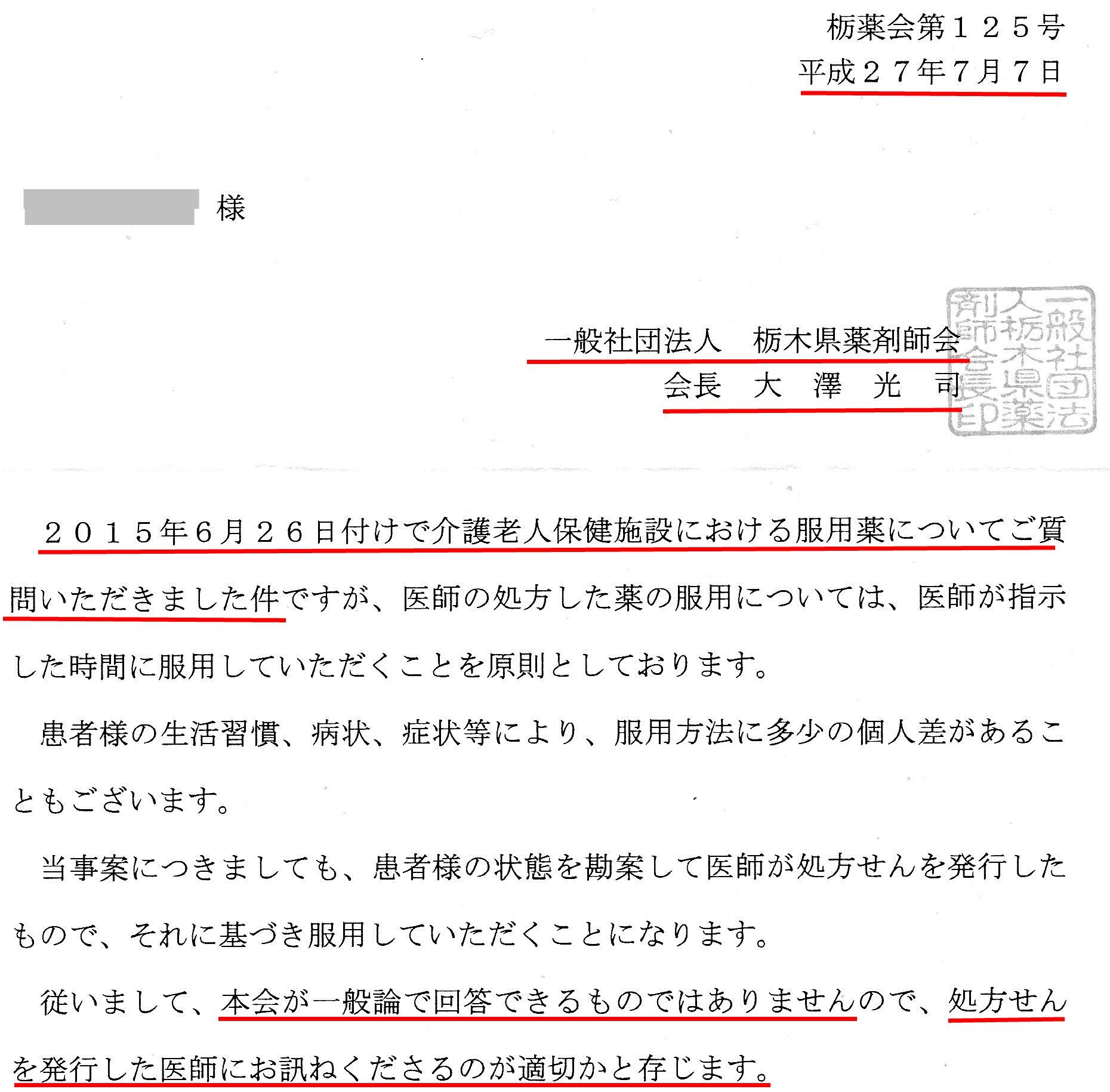 栃木県薬剤師会
