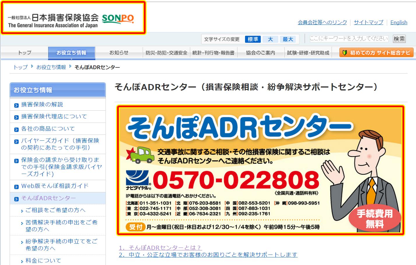 損保ADR (1)
