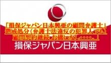 損保ジャパン弁護士法違反