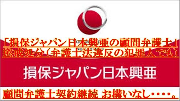 損保ジャパン弁護士法違反1