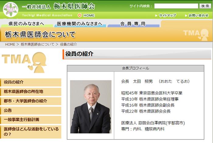 栃木県医師会
