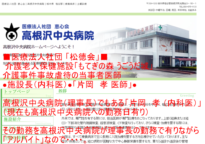 高根沢中央病院 理事長 片岡孝内科医
