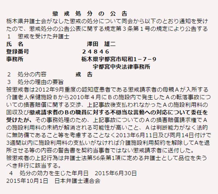 澤田雄二懲戒処分の要旨1