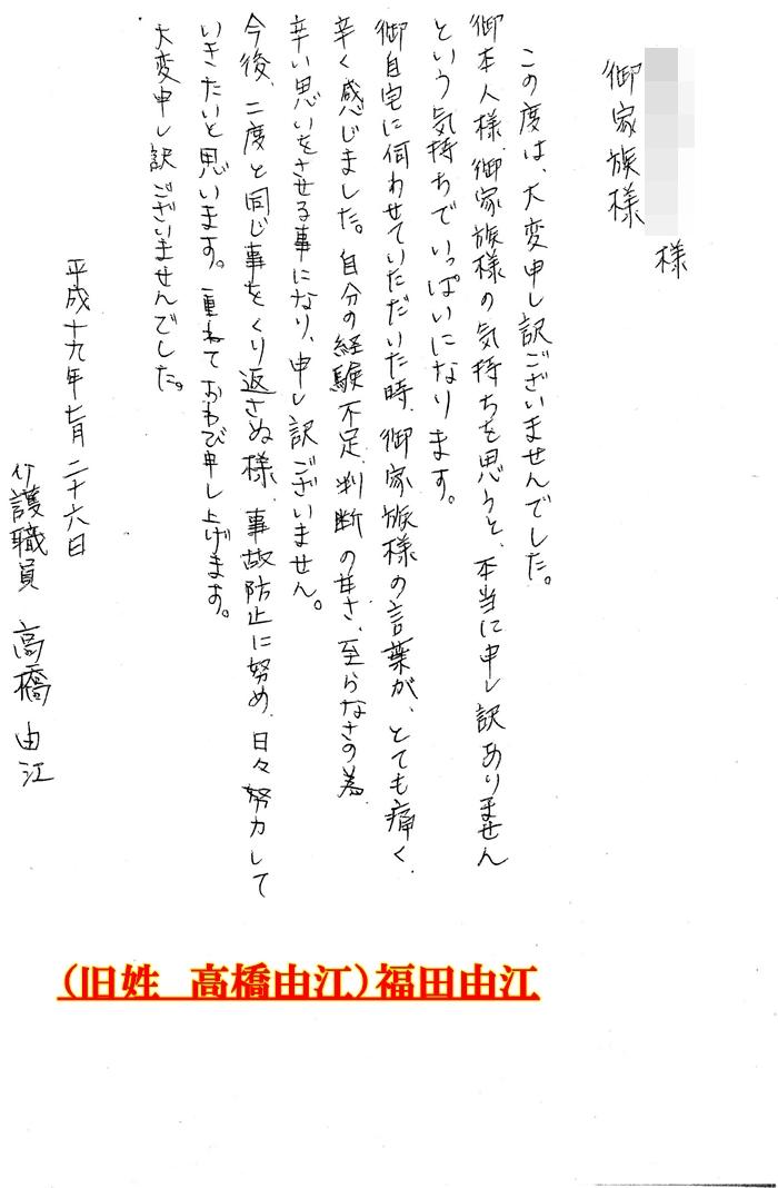 高橋由江・福田由江