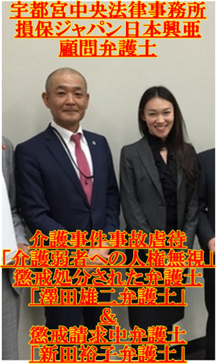 澤田雄二・新田裕子 損保ジャパン 宇都宮中央法律事務所