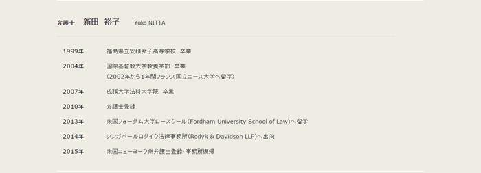 新田裕子弁護士1
