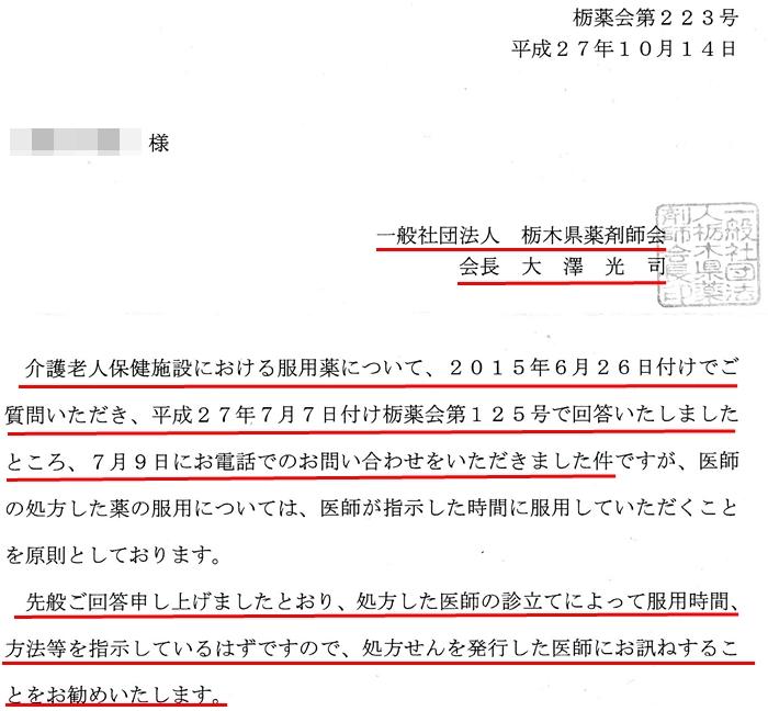 栃木県薬剤師会 大澤光司会長