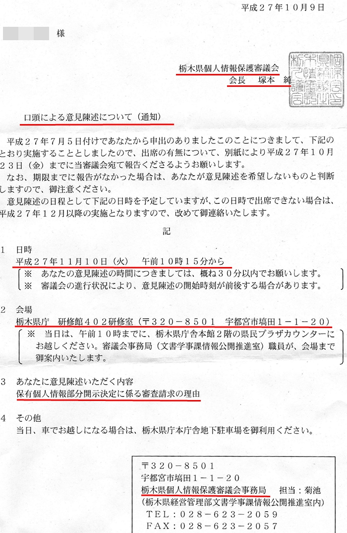 栃木県個人情報保護審議会