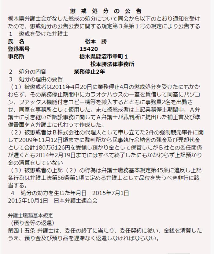 松本勝弁護士1
