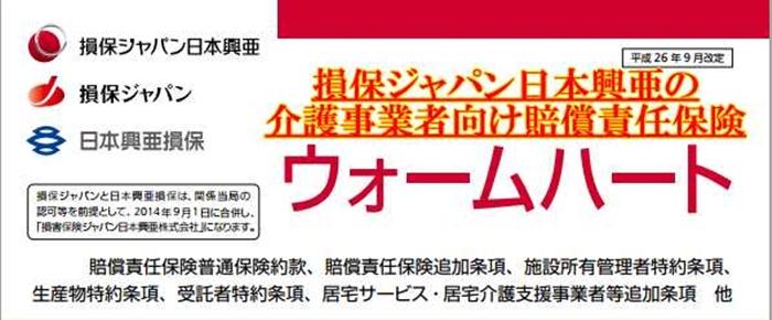 損保ジャパン日本興亜 介護施設向け ウォームハート