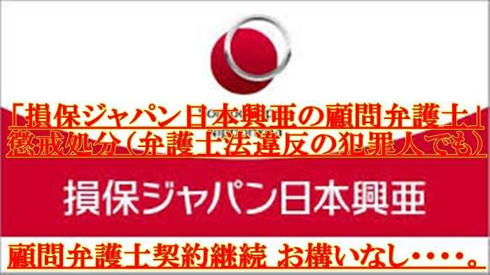 s-損保ジャパン弁護士法違反1