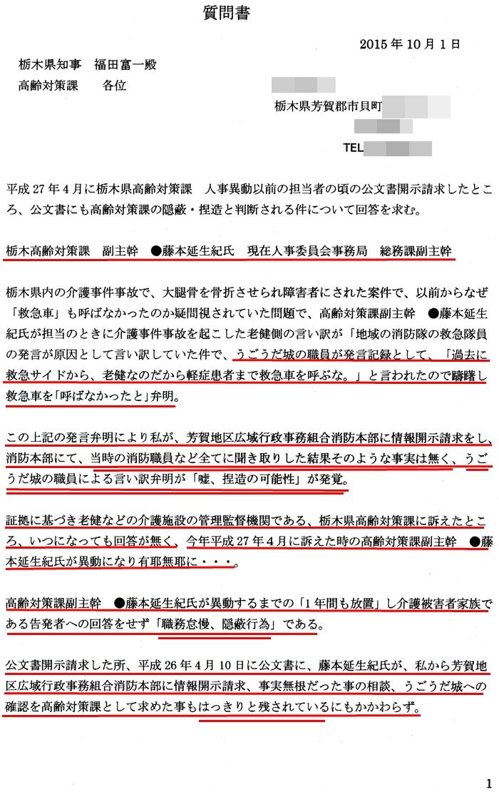 栃木県高齢対策課質問書