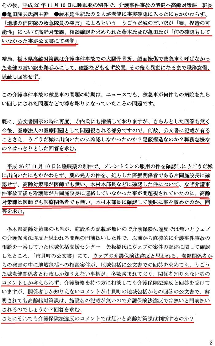 栃木県高齢対策課質問書1