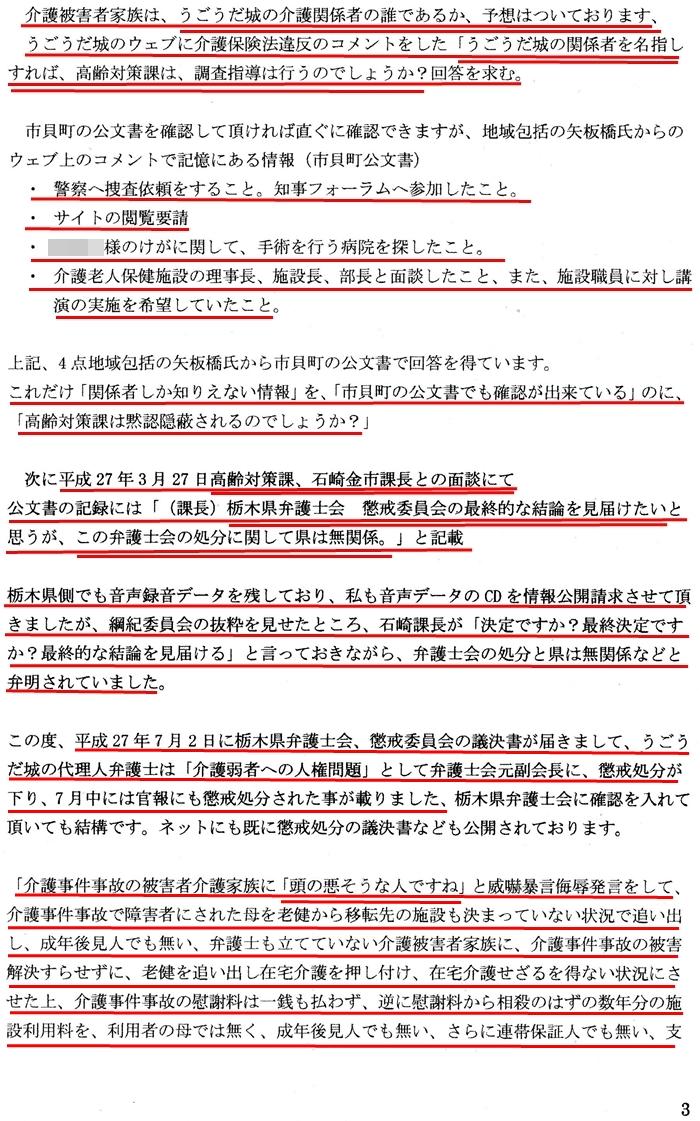 栃木県高齢対策課質問書2