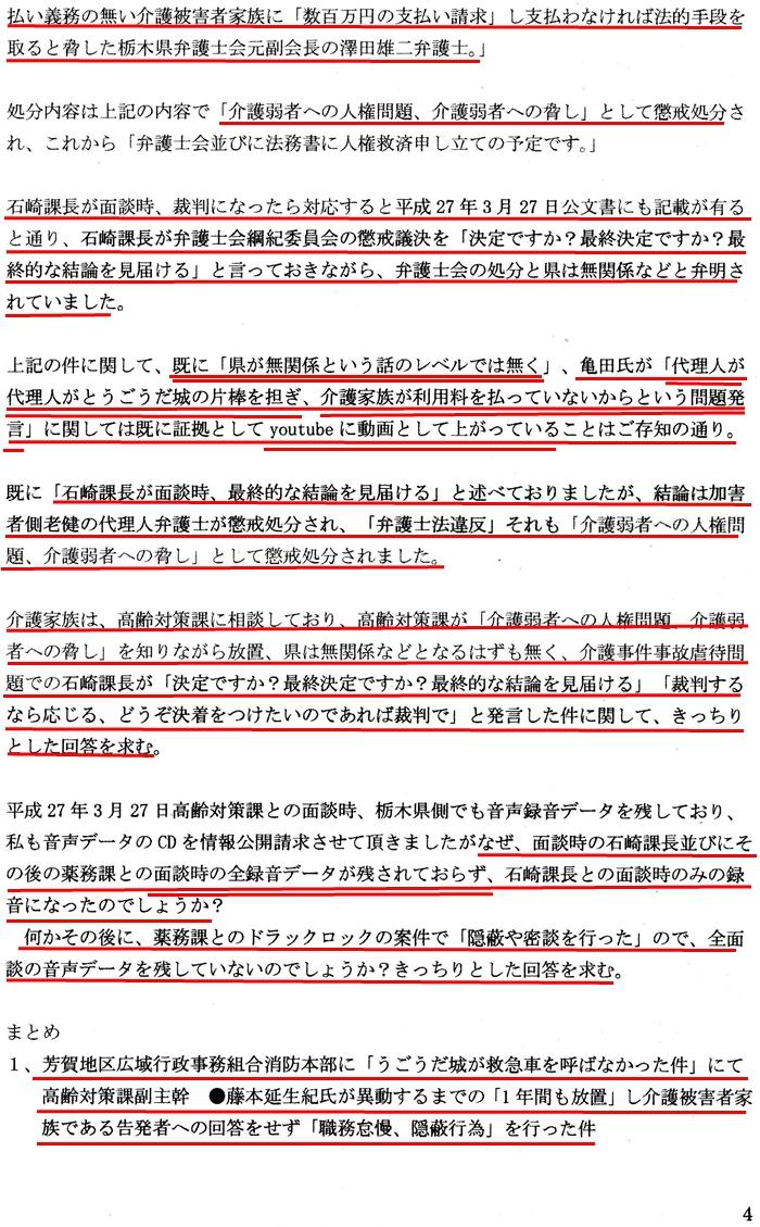 栃木県高齢対策課質問書3