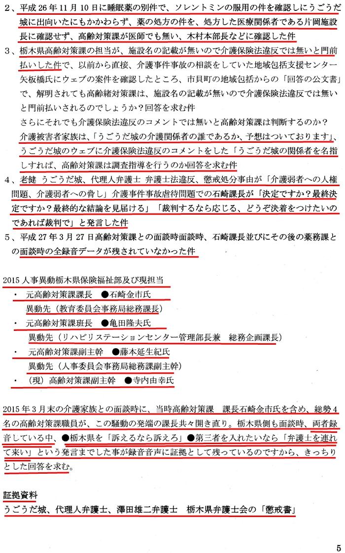 栃木県高齢対策課質問書4