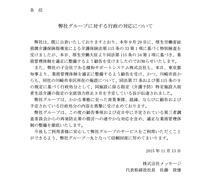 Careerjet.jp 制御設計の求人 |