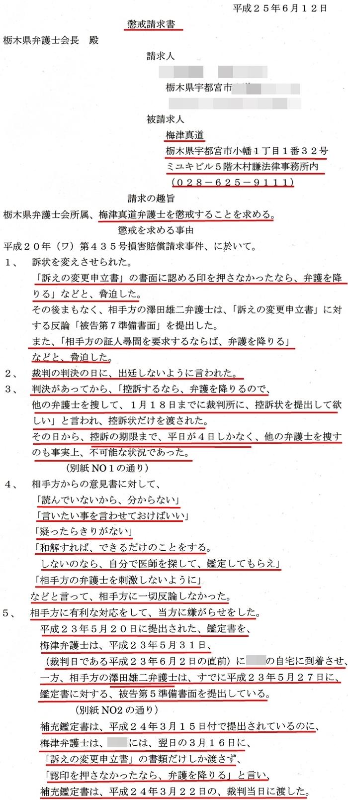 梅津真道・木村謙弁護士・澤田雄二-vert