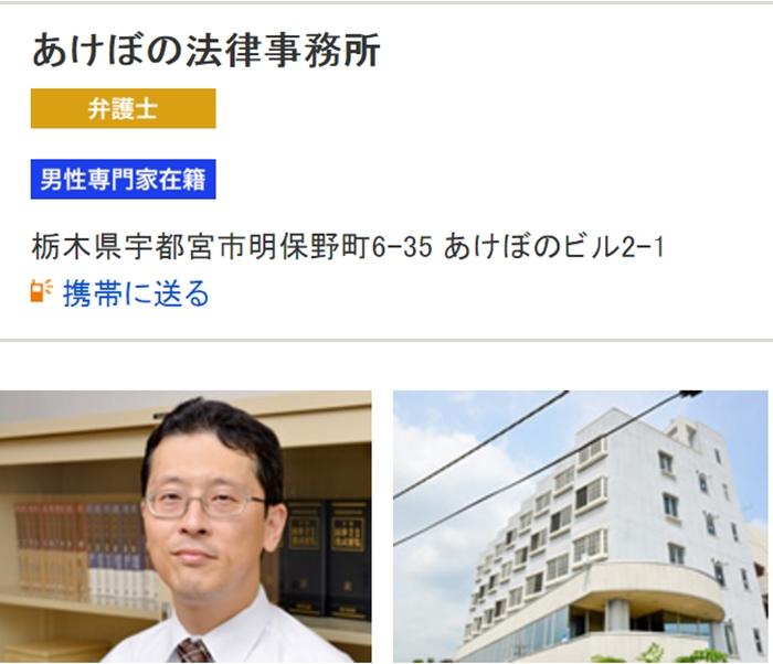梅津 真道弁護士「あけぼの法律事務所」木村謙・澤田雄二1