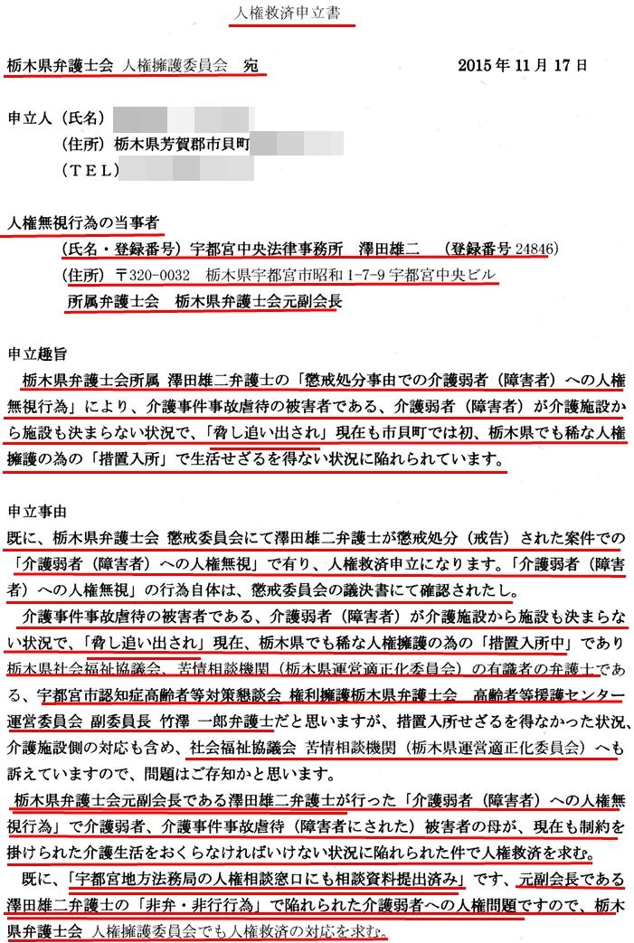 栃木県弁護士会 人権救済申立書 澤田雄二 損保ジャパン日本興亜顧問弁護士